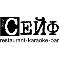 СЕЙФ ресторан - караоке