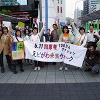 Edogawa Citizen's network for Climate-Change