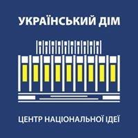 Міжнародний конгрес-центр «Український дім»