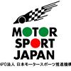 NPO法人日本モータースポーツ推進機構