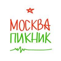Москва.Пикник