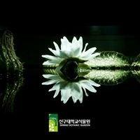 신구대학교식물원 - Shingu Botanic Garden