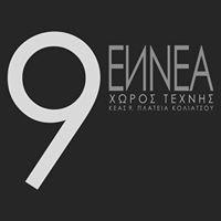 9 ΕΝΝΕΑ