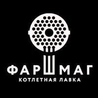 Котлетная Лавка ФаршМаг на Шаболовке