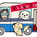 ベンツ 商用車 トランスポーター スプリンター専門店      P's Auto Trade