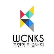 2015 세계 북한학 학술대회