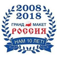 Гранд Макет