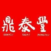 鼎泰豐本店 Din Tai Fung Restaurant