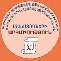 Հայաստանի Պետհիմնարկների Արհմիություն