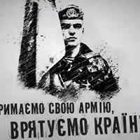 Фонд Захисту Героїв - Ukrainian Heroes Fund