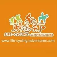 騎迹天下Life.Cycling.Adventures