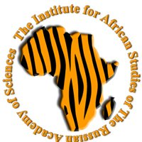 Институт Африки РАН / The Institute for African Studies of the RAS (IAS)