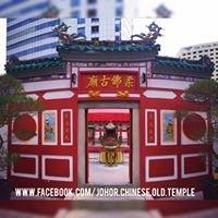 柔佛古庙 KUIL KUNO JOHOR - Johor Chinese Old Temple