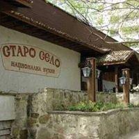 "Ресторант ""Старо село"""