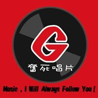 Groupies Records  奮死唱片
