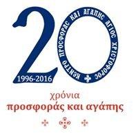 ΚΕΠΑ 'Αγιος Χριστόφορος      KEPA  Agios Christoforos