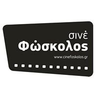 Cine Foskolos Zakynthos ( Local Cinema)
