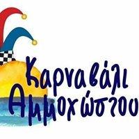 Καρναβαλι Αμμοχωστου - Ammochostos Carnival