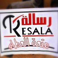 Resala Maadi Branch - رسالة فرع المعادى