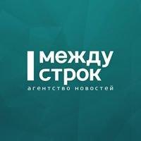 """Агентство новостей """"Между строк"""""""