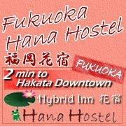 Fukuoka Hana Hostel - 福岡花宿 -
