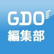 GDOニュース編集部