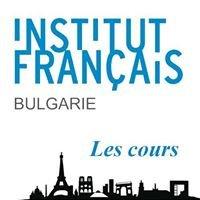 Institut Français: Les cours/ Френски Институт: Курсовете
