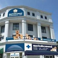 สุขุมวิทสัตวแพทย์ ซอย 51| Sukhumvit Veterinarians soi 51