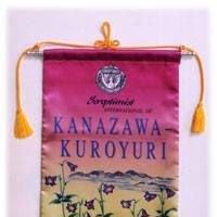 国際ソロプチミスト金沢-くろゆりSoroptimist International of kanazawa-kuroyuri