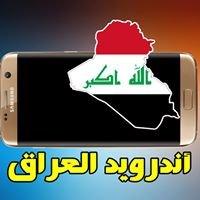 اندرويد العراق - Android Iraq