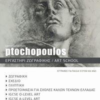 Σχολή Ζωγραφικής Κωνσταντίνου Πτωχόπουλου