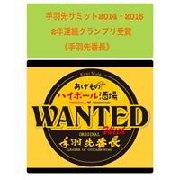 手羽先番長ハイボール酒場/Wanted