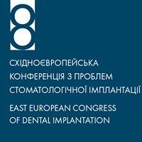 Східноєвропейська Конференція
