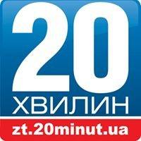 Новости Житомира от 20minut.ua
