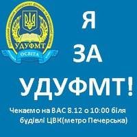 Ukrainian State University of Finance and International Trade