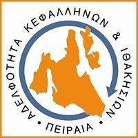 Αδελφότητα Κεφαλλήνων και Ιθακησίων Πειραιά