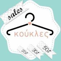 Κούκλες - Koukles