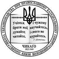 School of Ukrainian Studies at St. Volodymyr Ukrainian Orthodox Cathedral