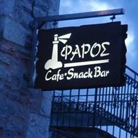 ΦΑΡΟΣ cafe- snack bar.