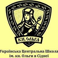 Ukrainian Central School - Центральна Рідна Школа ім. кн. Ольги