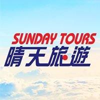 晴天旅遊 Sunday Tours
