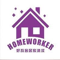 Home Worker 好瓦客專業清潔
