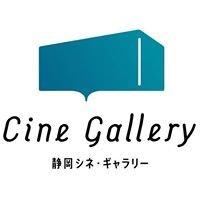 サールナートホール/静岡シネ・ギャラリー
