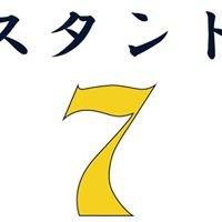 スタンド7
