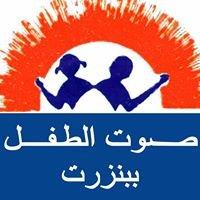 La Voix de l'Enfant de Bizerte