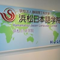 浜松日本語学院 Hamamatsu Japan Language College