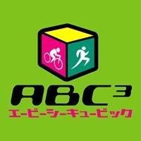 ABC3(エービーシーキュービック)