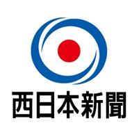 西日本新聞ニュース