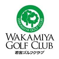若宮ゴルフクラブ(福岡 ゴルフ場)