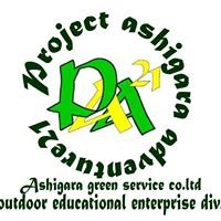 PAA21 - Project Ashigara Adventure【株式会社アグサ 野外教育部】